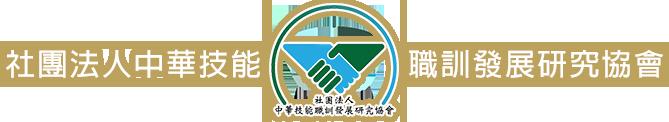 社團法人中華技能職訓發展研究協會 Logo
