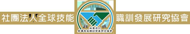 社團法人全球技能職訓發展研究協會 Logo